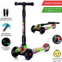 Детский самокат Scooter Maxi Micar Ultra Hip-hop со светящимися колёсами