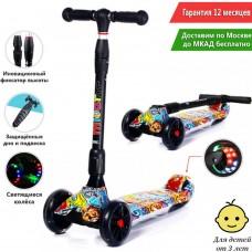 Детский самокат Scooter Maxi Micar Ultra Urban со светящимися колёсами